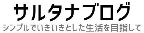 サルタナブログのロゴ画像